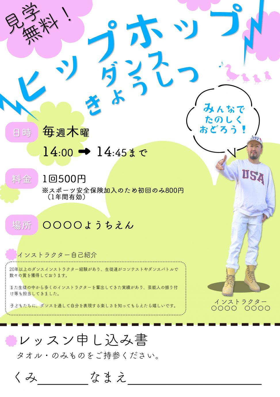ようちえん2_sample