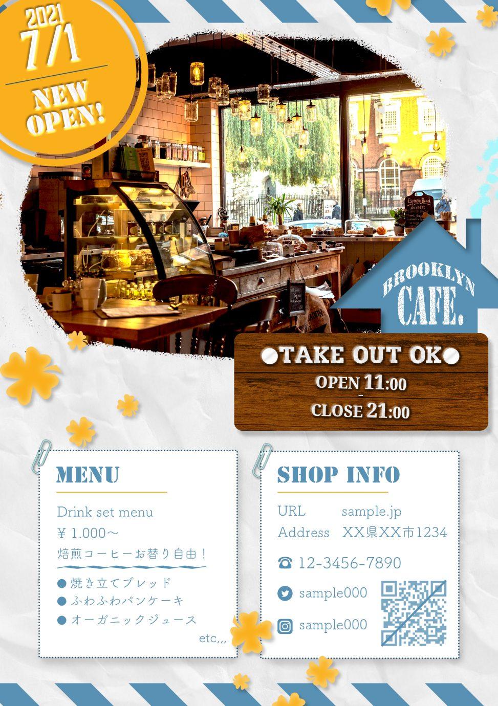 cafe_sample_finish_1