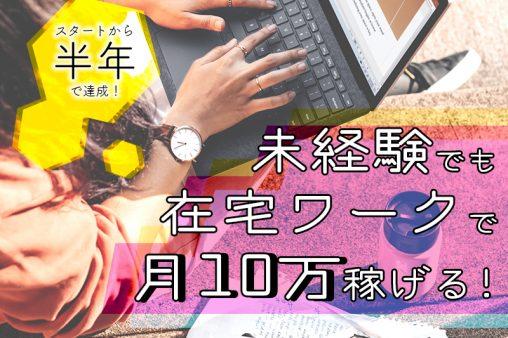 webライター_10万