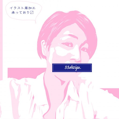 33design_イラスト風